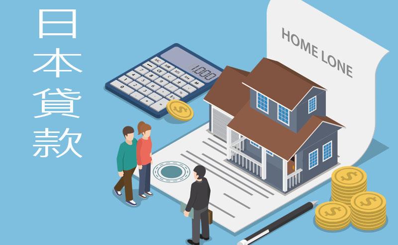 在日本能貸款買房嗎?