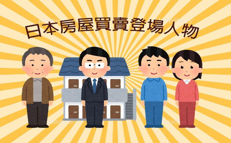 日本房屋買賣時登場人物