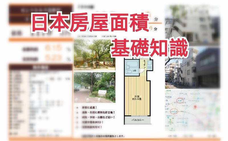 日本買房必懂-室內面積計算