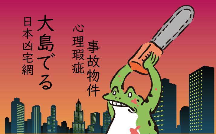 日本凶宅網:事故物件,心理瑕疵