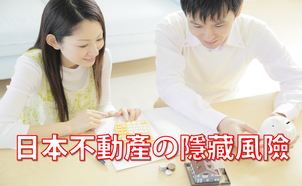 日本不動產-隱藏風險